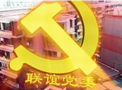 肖家河街道联谊社区党建宣传片